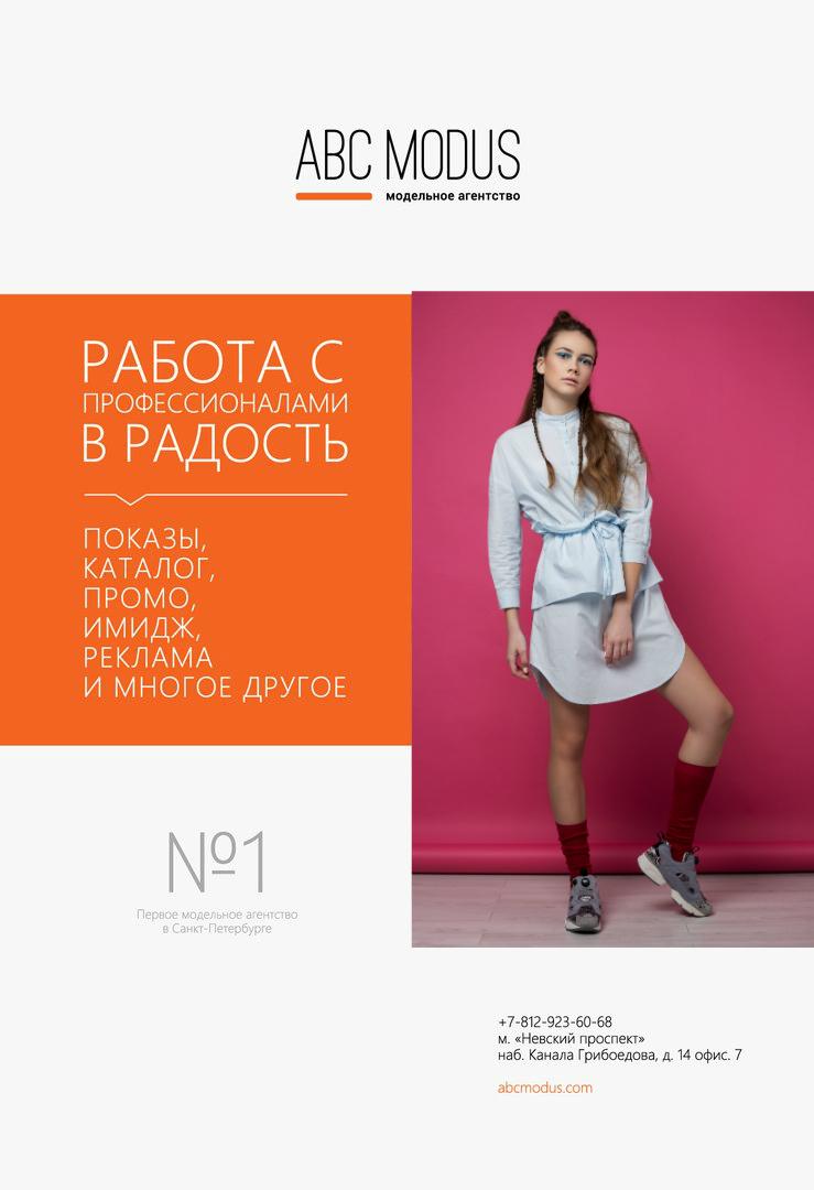 модельное агентство в санкт петербурге работа моделью